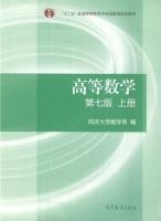 高等数学 第七版 上册 课后答案 (同济大学数学系) - 封面