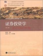 证券投资学 第二版 课后答案 (胡金焱 高金窑) - 封面