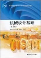 机械设计基础 第五版 课后答案 (杨可桢 程光蕴 李仲生) - 封面