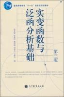 实变函数与泛函分析基础 第三版 课后答案 (程其襄 张奠宙) - 封面