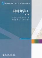 材料力学 第五版 Ⅰ 课后答案 (孙训方 方孝淑 关来泰) - 封面