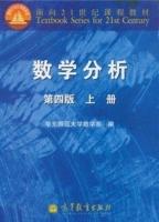 数学分析 第四版 上册 课后答案 (华东师范大学数学系) - 封面