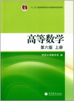 高等数学 第六版 上册 课后答案 (同济大学数学系) - 封面