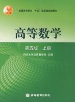 高等数学 第五版 上册 课后答案 (同济大学) - 封面