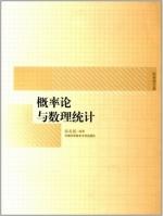 概率论与数理统计 课后答案 (陈希孺) - 封面
