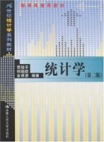 统计学 第二版 课后答案 (贾俊平) - 封面