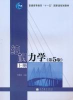 结构力学 第五版 上册 课后答案 (李廉锟) - 封面