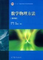 数学物理方法 第四版 课后答案 (梁昆淼) - 封面