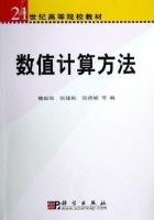 数值计算方法 课后答案 (魏毅强 张建国) - 封面