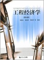 工程经济学 第四版 课后答案 (邵颖红 黄渝祥 邢爱芳) - 封面
