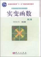 实变函数论 第二版 课后答案 (周性伟) - 封面
