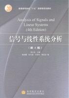 信号与线性系统分析 第四版 课后答案 (吴大正) - 封面