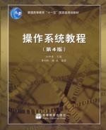 操作系统教程 第四版 课后答案 (孙钟秀 费翔林 骆斌) - 封面