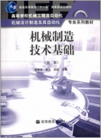 机械制造技术基础 第二版 课后答案 (张世昌) - 封面