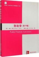 财政学 英文版 第十版 课后答案 (哈维·罗森 泰德·盖尔) - 封面