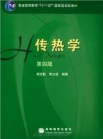 传热学 第四版 课后答案 (杨世铭 陶文铨) - 封面