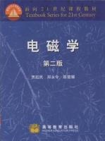 电磁学 第二版 课后答案 (贾起民 郑永令 陈暨耀) - 封面