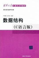 数据结构 C版 课后答案 (严蔚敏) - 封面