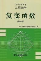 复变函数 第四版 课后答案 (西安交通大学高等数学教研室) - 封面