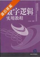 数字逻辑实用教程_数字逻辑实用教程 课后答案 (王玉龙)