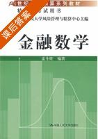 会计学原理课后答案_金融数学 课后答案 (孟生旺)