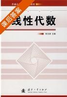 线性代数 课后答案 (朱玉清) - 封面