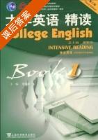 大学英语精读预备级_大学英语精读 第三版 第1册 课后答案 (董亚芬)