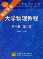 大学物理教程 第二版 **册 课后答案 (吴锡珑) - 封面