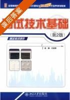 测试技术答案_测试技术基础 第二版 课后答案 (江征风)