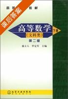 高等数学 文科类 第二版 下册 课后答案 (盛立人 罗定军) - 封面