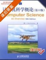 计算机科学概论 第十版 英文版 课后答案 j. glenn ...