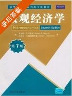 微观经济学课后习题_微观经济学 第七版 课后答案 (罗伯特·M.平狄克)