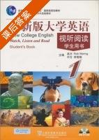 全新版大学英语 视听阅读1 课后答案 (沃林 李霄翔) - 封面