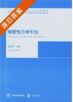 弹塑性力学引论习题_弹塑性力学引论 课后答案 (杨桂通)