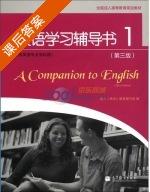 英语学习辅导书1 非英语专业专科用 第三版 课后答案 (编写组) - 封面