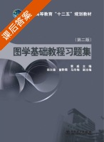 图学基础教程习题集 第二版 课后答案 (袁威) - 封面