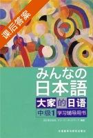大家的日语 中级1 学习辅导用书·) 课后答案 - 封面