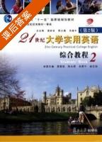 21世纪大学实用英语 综合教程 第二版 第2册 课后答案 (翟象俊 余建中) - 封面