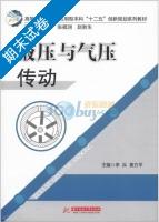 液压传动概述课件_液压与气压传动 期末试卷及答案 (李兵)
