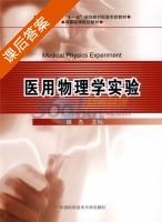 医用物理学实验 课后答案 (魏杰) - 封面