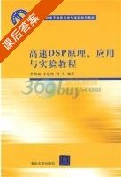高速DSP原理 应用与实验教程 课后答案 (李海森) - 封面