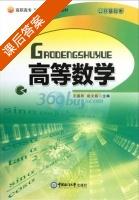 高等数学 课后答案 (王国廷 赵文茹) - 封面