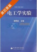 电工学实验 课后答案 (韩明武) - 封面
