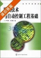 检测技术与自动控制工程基础 课后答案 (严学华 司乃潮) - 封面