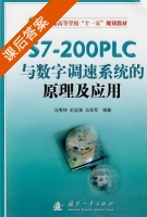 S7-200PLC与数字调速系统的原理及应用 课后答案 (马秀坤) - 封面