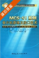 MCS-51系列单片机原理及接口技术 课后答案 (齐志才 赵继印) - 封面