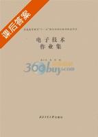 电子技术作业集 课后答案 (赵妮 袁小庆) - 封面