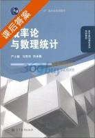 概率论与数理统计 课后答案 (严士健) - 封面