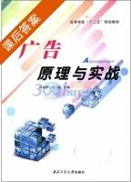 广告原理与实战 课后答案 (冯希哲 刘磊) - 封面