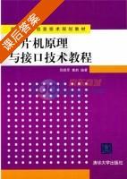 单片机原理与接口技术教程 课后答案 (倪晓军 章韵) - 封面